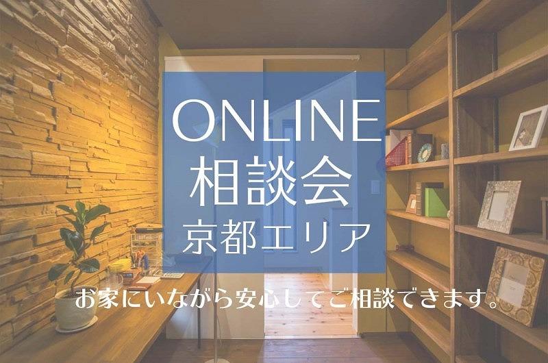 【京都エリア】オンライン相談会~自宅からお家づくりの相談ができます!!