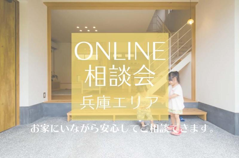 【兵庫エリア】オンライン相談会~自宅からお家づくりの相談ができます!!