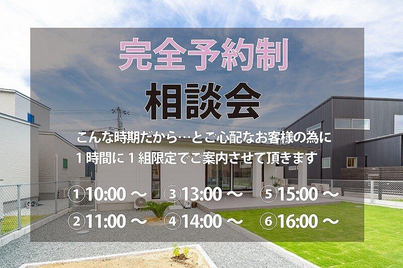 【完全予約制相談会】福知山店10/1(木)~無料設計相談会