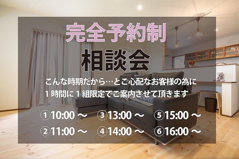 【完全予約制相談会】豊岡店10/1(木)~お家づくり相談会