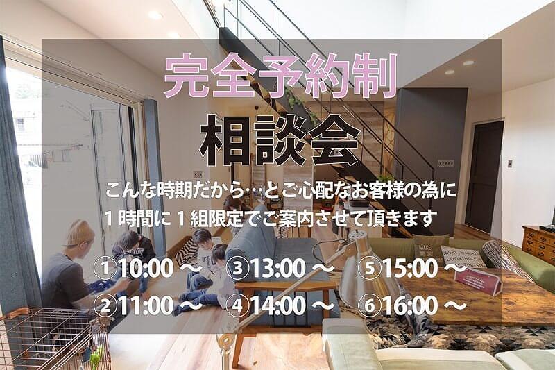 【完全予約制相談会】和泉展示場10/1(木)~住宅ローン相談会