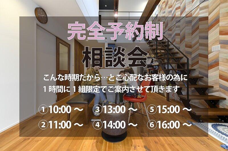 【完全予約制相談会】千里展示場10/1(木)~無料設計相談会